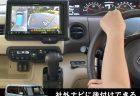 N-BOX/N-BOXカスタム(JF3,JF4)に後付けできる上空からの全方位モニター・サテライトビューカメラ「TPH074SV」発売!!
