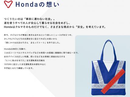 ホンダの交通安全への想いがこもったトートバッグ「肩にかけるおまわりさん まもってトート」Web先行予約販売開始!