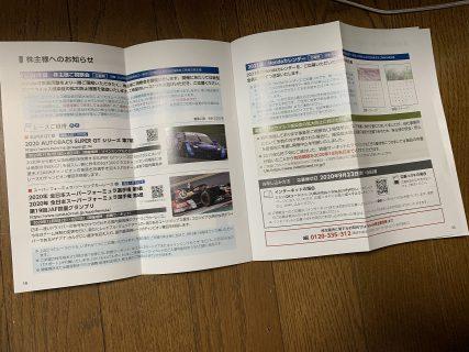 ホンダ株主配当関連書類が届きました。業績情報やレースや2021年Hondaカレンダーなど株主優待応募はがきも。