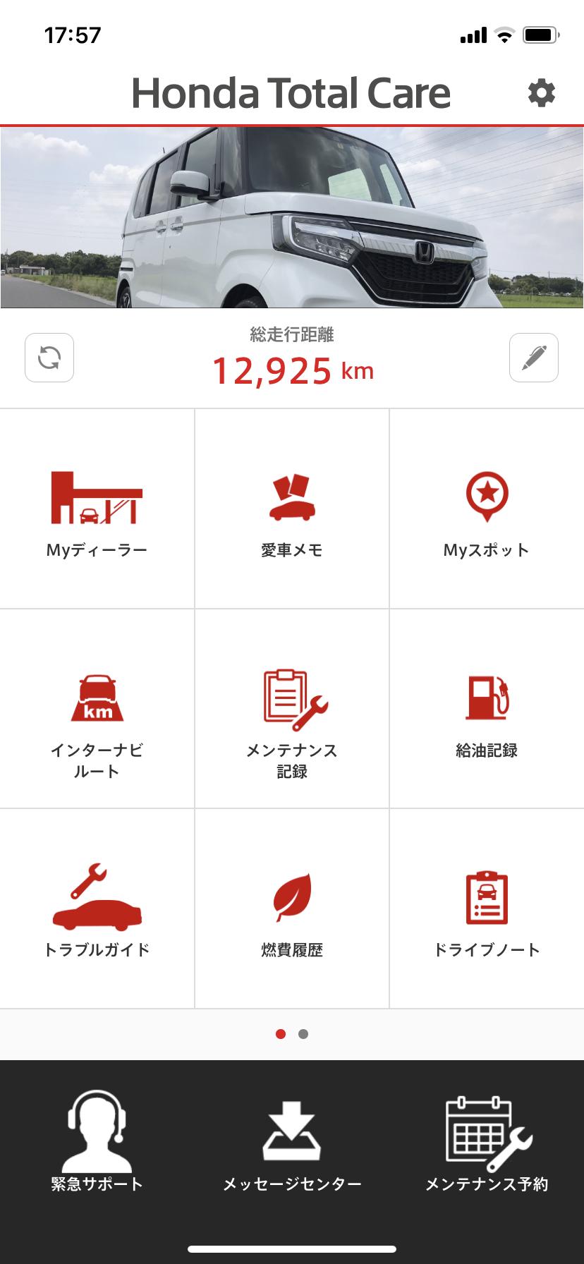 iPhone「iOS14」アップデートで「Honda Total Careアプリ」が正常に使えなくなる可能性あり。まだ更新は控えましょう^^;