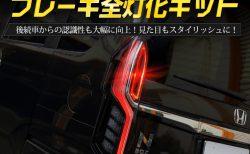 N-BOX定番モディ「ユアーズ・ブレーキ全灯化キット」が楽天で本日限り20%割引セール中!オンオフスイッチもあるので点検・車検も安心ですね^^