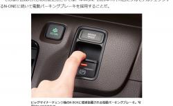 ベストカーのN-BOXビッグマイナーチェンジ情報では電動パーキングブレーキ搭載!?結局どうなるんでしょうね(^_^;)