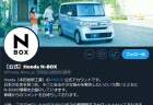 N-BOX公式Twitterアカウント1,000フォロー突破!期間限定ではなく続けて欲しいな~^^;