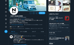 【公式】Honda N-BOXTwitterアカウントが開設されました!皆さんフォローしましょう^^