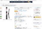 私が買ったN-BOXカスタム(JF3)用の交換用ワイパーブレード「BOSCH エアロツイン J-フィット (+) 」がAmazonプライムデーで半額セール中。。。