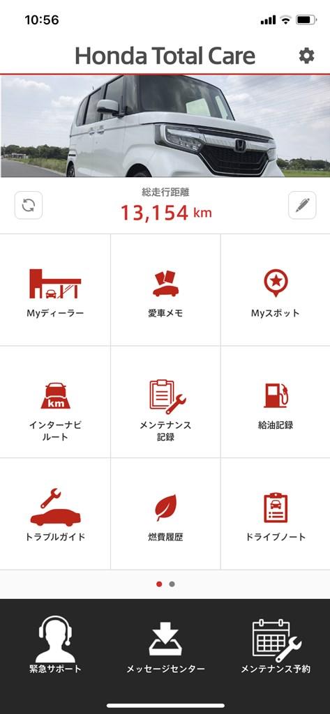 マイiPhone XRを「iOS14」にアップデートしました。「Honda Total Careアプリ」は正常に動くのか?人柱になって検証してみた^^;