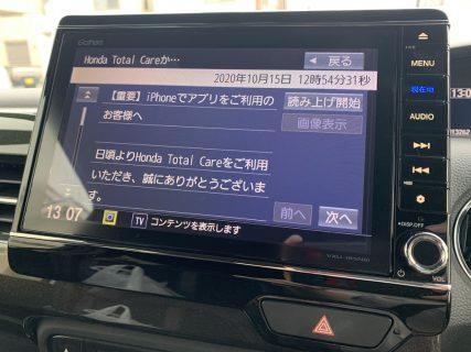 ようやくホンダのiPhoneアプリ「Honda Total Care」「リモート操作」が「iOS14」に正式対応!