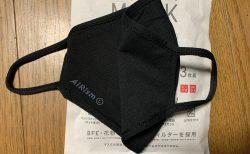 ユニクロの「エアリズムマスク」に新色「ブラック」が出たので買ってみた^^