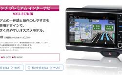 ホンダN-BOX純正「ギャザズ」インターナビが新型「VXU-217Nbi」にモデルチェンジ!11月20日から発売!変更点は?