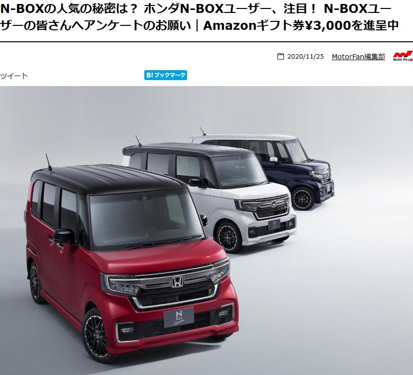 N-BOXオーナー先着100名にAmazonギフト券¥3,000をアンケート回答で進呈中!
