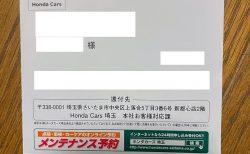 ホンダカーズ埼玉から愛車N-BOXカスタム2年半点検のお知らせハガキが届きました^^点検料金は?