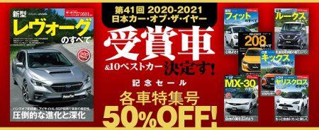 【全品50%OFF】フィットやレヴォーグのすべてシリーズなどの電子書籍がカー・オブ・ザ・イヤー記念セール!