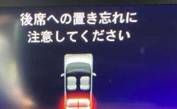 さすがホンダ!N-BOX後期モデルは荷物や子供の車内放置事故に有効な「リアシートリマインダー」が標準装備!!