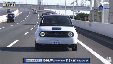 「クルマでいこう!」【Honda e】特集回がYoutubeで無料公開されました^^岡崎五朗氏、藤島知子さんの○×評価は?