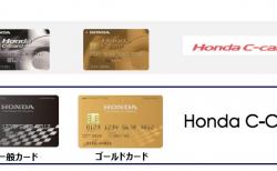 ホンダのクレジットカード「Honda Cカード」がリニューアル!新デザインにホンダグッズと交換できたりとサービスも充実されました^^