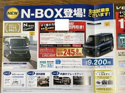後期モデルN-BOXカスタムが○万円値引き!ホンダカーズからプレミアム決算のDMチラシが届きました^^