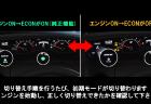 N-BOXのディーラー点検前なのでアイドリングストップキャンセラーの設定を戻しました(^_^;)