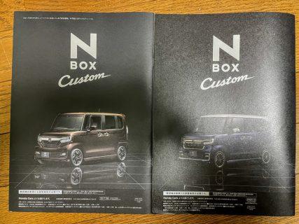 後期モデルのN-BOXカタログをもらったので前期モデルのカタログと比較してみた^^
