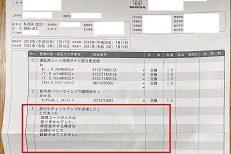 愛車N-BOXカスタムターボのエンジンチェックランプ点滅した件についてホンダディーラーで点検してもらいました。点検結果は?