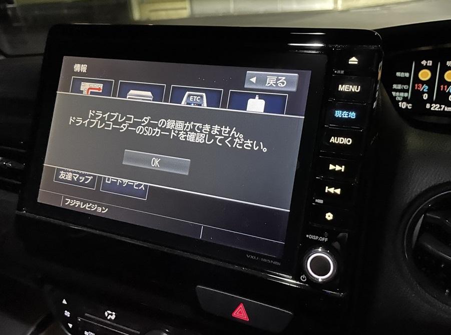 【解決済】N-BOXの純正ドライブレコーダーの録画がエラー表示に><原因や対応方法など。