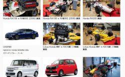 Hondaウエルカムプラザ青山が再開!「F1 2021シーズン開幕記念特別展」で歴代のF1マシンや後期モデルN-BOXも展示中♪