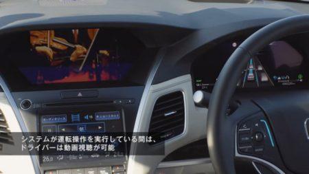 自動運転レベル3で条件付き運転中動画やスマートフォン操作もOKな「ホンダ・レジェンド ハイブリッドEX・Honda SENSING Elite」発売!