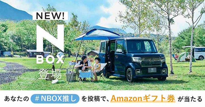 わたしが #NBOX を推す理由は…? #NBOXのある暮らし 投稿キャンペーンに当選してAmazonギフト券1000円分を頂きました(^^)