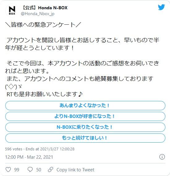 N-BOX公式Twitterアカウントがあと5日で活動終了><感想を4択緊急アンケート中(締切は明日一杯)!現在の投票結果は?