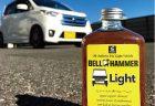 業界初軽自動車専用エインジンオイル添加剤「ベルハンマーライト」発売!
