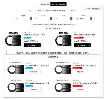 ブリジストンの新品タイヤにメンテナンスがついた月額サブスクサービス「Mobox(モボックス)」をコクピット・タイヤ館で開始!価格は?