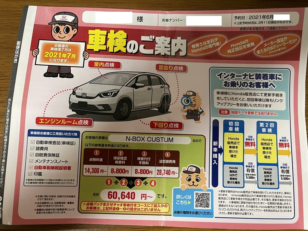 ホンダから初回車検案内のDMが届きました。車検基本料金は?ホンダのナビ装着車はホンダで車検受けないとそのままだと通信ができなくなりますので注意。