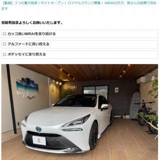 五味康隆氏がトヨタにブチ切れ!自腹で買った水素カー「MIRAI」を明日までの視聴者ユーザー投票で売却も・・・ホンダ・オデッセイに乗り換えの可能性もあり(*^^*)