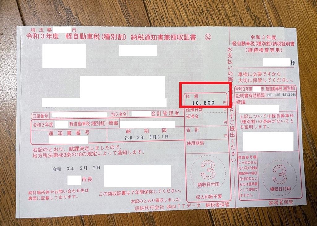 N-BOXカスタムの令和3年度軽自動車税の納税通知書が届いたのでコンビニで支払いしてきました(*^^*)