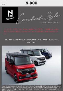 N-BOX/N-BOXカスタムのコーディネートスタイルがまもなく生産終了!!ツートンカラーが選べなくなる!?