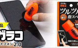 スマホにガラコ!?スマホ用「iガラコ スマートフォン 2.0」発売開始!