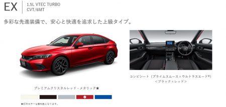 新型シビック・ハッチバックのEX・ELの各グレードの車両価格が判明!ホンダディーラーでは既に見積もり可能となっている模様です(^^)