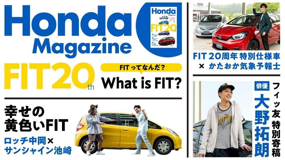 紙からデジタル版に切り替わった「Honda Magazine」最新号が公開されました(^^)今号はフィット20周年特集!