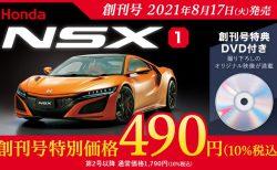 デアゴスティーニが週刊「Honda NSX」を創刊!!1/8スケールのNSXが作れます♪110冊で完成でトータル価格は?