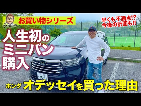 五味康隆氏が人生初のミニバン購入!販売終了のホンダ・オデッセイが納車されてインプレ動画を公開\(^o^)/