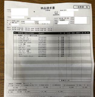 愛車N-BOXカスタムターボ(JF3)のエンジンチェックランプ(PGM-FI警告灯)エラー修理作業が無事に完了しました♪作業明細公開(^^)