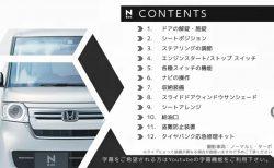 オーナー必見!車の操作方法をまとめた「くるマニュアル」N-BOX編やヴェゼル編の無料動画が非常にわかりやすくて素敵です♪