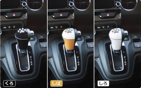 N-BOX・N-WGN・N-ONE用 車内・社外ににさりげなく肉球を(^^)ホンダ純正カーアクセサリー「Honda Dog」から、ホイール用「ペットセンターキャップ(肉球)」と交換用シフトノブ「ペットセレクトノブ(肉球)」が新登場!
