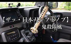 N-VANのシフトレバーを日本刀にしてみた動画!車検対応、運転シーンもありw