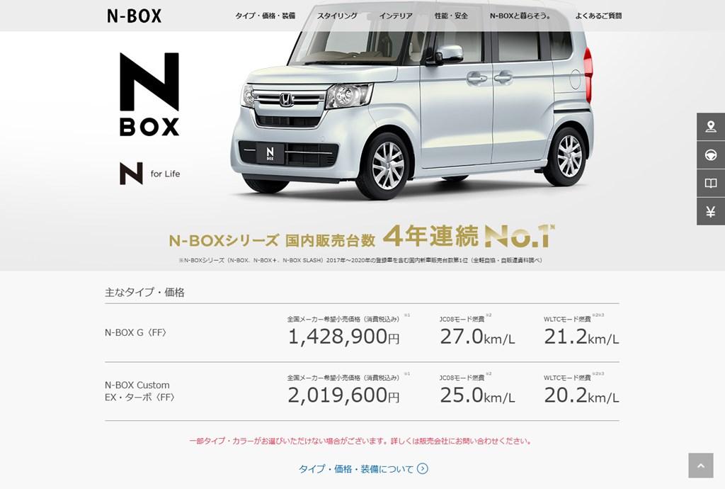 N-BOXの公式ページで一部タイプ・カラーが選べない旨の注意書きが。年末に電動ブレーキに全車速ACC搭載された改良モデル発売が現実的に(*^^*)