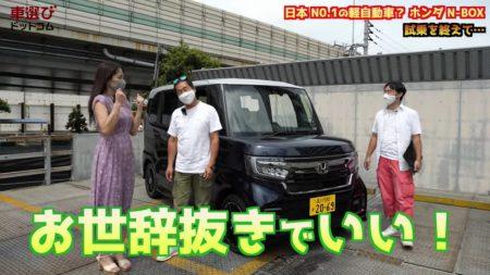 土屋圭市氏が大絶賛!N-BOXカスタムターボの車両・試乗レビュー動画がYoutubeで公開されました(^^)