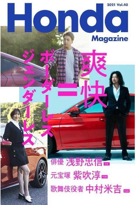 デジタル版「Honda Magazine 2021 vol.40」最新号が公開されました(^^)今号は新型シビック特集!