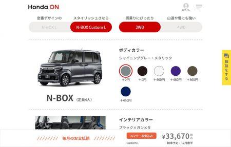 ネットで新車が買える国産メーカー初「Honda ON(ホンダオン)」で「N-BOX」や「新型ヴェゼル」を見積もってみた(^^)価格は?